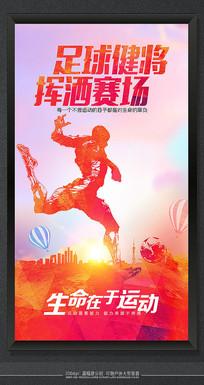 最新创意足球比赛宣传海报