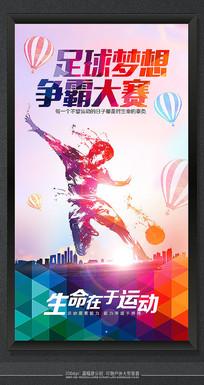 最新足球运动会活动海报