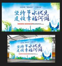 2020世界水日中国水周展板