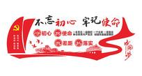 不忘初心中国梦党建文化墙