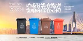 城市垃圾分类公益海报