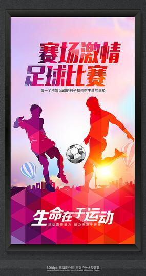 创意大气世界杯宣传海报