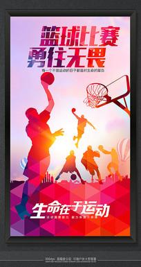 创意精品篮球比赛海报