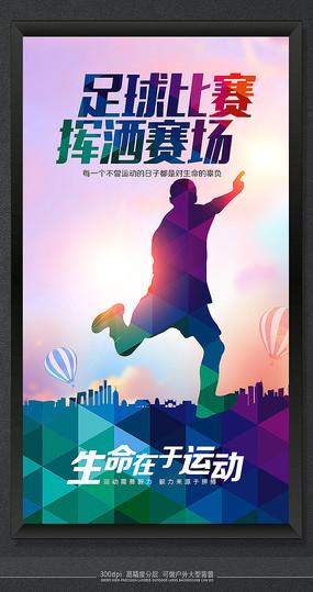 创意足球大赛宣传海报设计