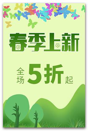 春季上新春天促销海报图片