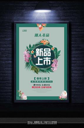 春季夏季新品上市促销海报