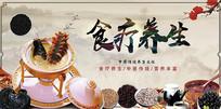高端大气中国风食疗海报