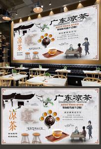 广东凉茶背景墙