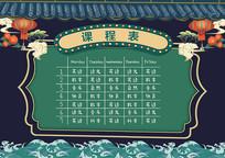 国潮课程表设计