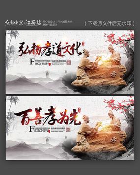 弘扬孝道文化百善孝为先宣传海报