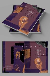 空灵书籍封面
