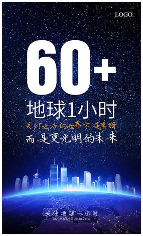 蓝色星空地球一小时公益海报设计