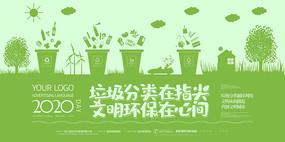 绿色垃圾分类公益海报