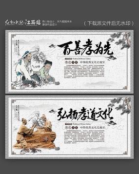 水墨中国风百善孝为先宣传海报