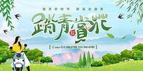 踏青赏花春游季海报
