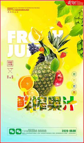 鲜榨果汁奶茶店夏日饮品海报