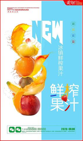 夏日饮品鲜榨果汁海报设计