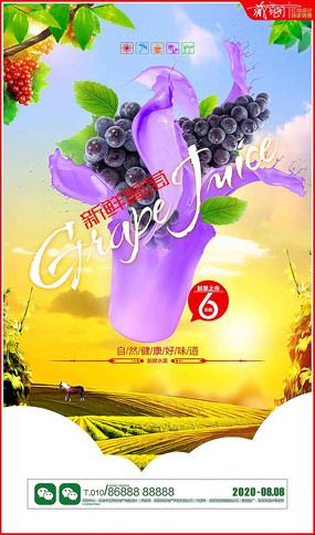 新鲜鲜榨葡萄汁夏日饮品海报设计