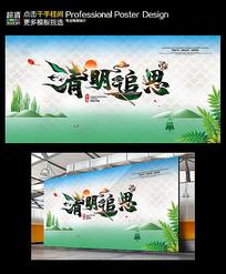 原创中国风清明追思艺术字