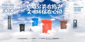 云端垃圾分类公益海报