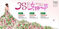 38妇女节原创海报