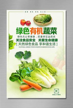 超市蔬菜海报设计