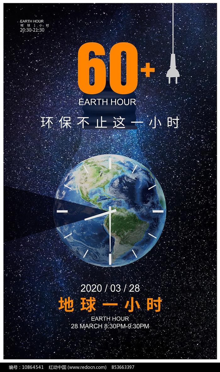 创意地球一小时公益海报设计图片