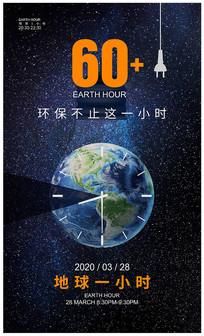 创意地球一小时公益海报设计