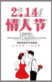 创意情人节宣传海报设计