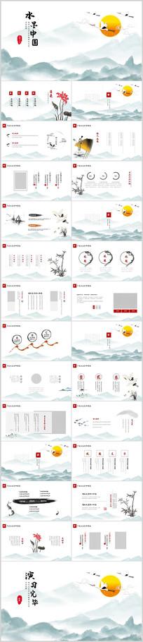 创意山水水墨中国风通用动态ppt模板