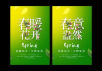 春暖花开春意盎然春季宣传海报