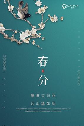 高端创意地产二十四节气春分海报