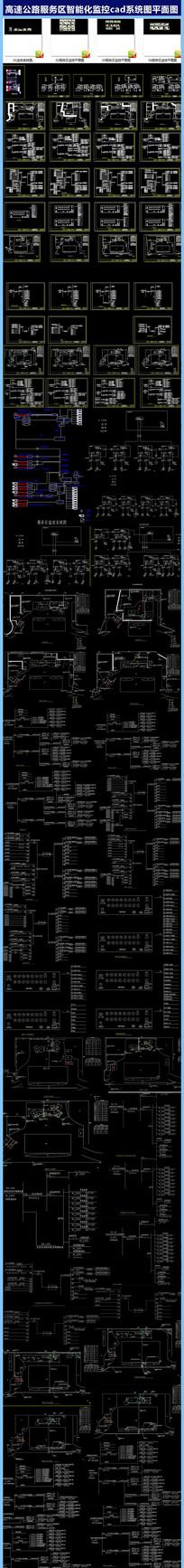 高速公路服务区智能化监控cad系统图