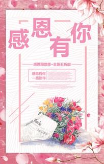 花季感恩钜惠海报设计
