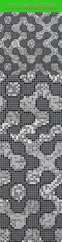 灰白色马赛克拼花图案素材