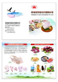进口肉食海鲜产品折页