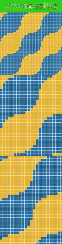 蓝黄色马赛克拼花图案