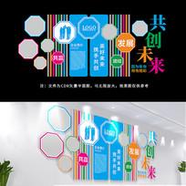 蓝色动感照片团队企业文化墙