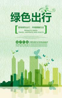 绿色公益海报设计
