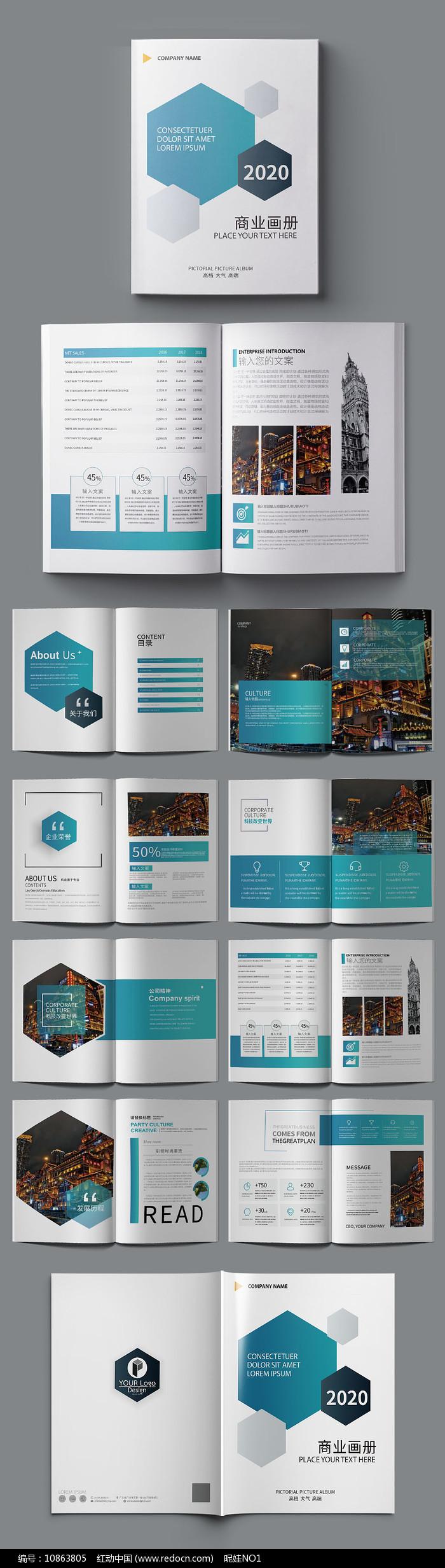 美式商企业画册(自拍图)图片
