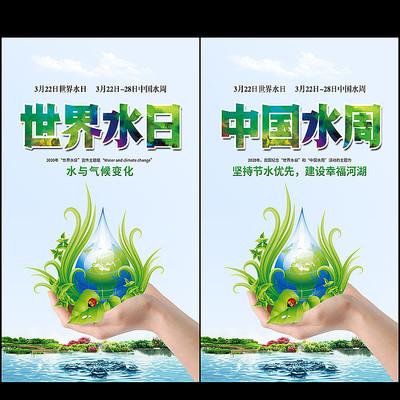 世界水日中国水周公益海报设计