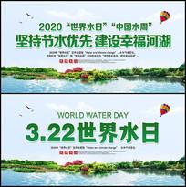 世界水日中国水周宣传展板设计