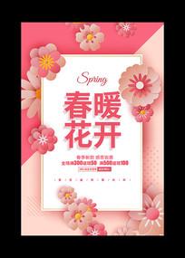 时尚大气春季春暖花开促销宣传海报