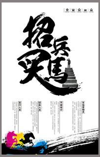 水墨风招兵买马招聘宣传海报