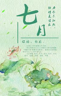 小清新七月海报设计