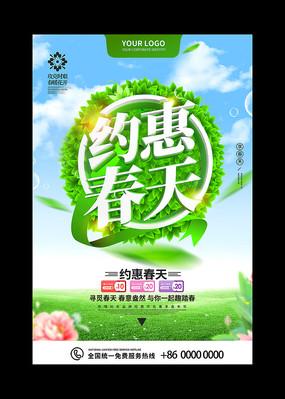 约惠春天促销活动海报
