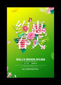 约惠春天新品上市春季促销海报