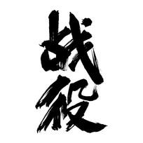 战役武汉加油艺术字