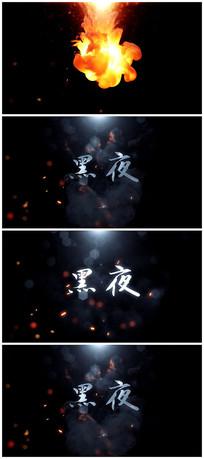 震撼火焰烟雾粒子logo视频模板