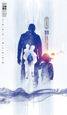 中国风创意父亲节宣传海报设计 PSD